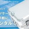 カード会社限定 スーツケースレンタル格安レンタルキャンペーン