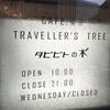 Cafe喫茶タビビトの木@早稲田