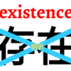 翻訳語「存在」は存在しない。(スマホ用)