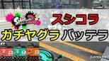 【動画解説】スプラシューターコラボ/ガチヤグラ/バッテラストリート 1戦目
