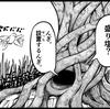 きのこ漫画『ドキノコックス㉔とっさ』の巻