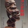 マコンデ彫刻 東アフリカの熱き風・生命の叫び