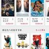 GooglePlayで映画購入