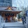 東京日本橋にある福徳神社へ行った
