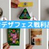 【#デザフェス戦利品】デザフェスvol.50でゲットしたアーティストさんの作品を紹介!