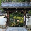 京都 青蓮院・秋期大法要 熾盛光法(しじょうこうぼう)