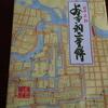 福井といえば、羽二重餅と橋本左内