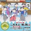 【まだまだ現役】セガ池袋GIGOで『おそ松さん』コラボカフェ開催!!
