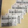 「沖縄戦新聞」