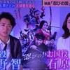 アカデミーナイトG〜大野智✖️石原さとみ・夫婦愛を語る〜