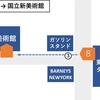 【国立新美術館】六本木駅からの行き方
