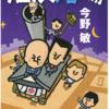 任侠浴場 --- 今野 敏 --- Kindle本(中央公論新社)
