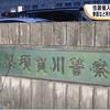福島県須賀川市で拳銃発砲殺人事件!拳銃所持の犯人男逮捕!