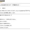 アマゾンのキャンセル依頼は素直に従っちゃダメ【注意喚起】