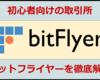 仮想通貨取引所ビットフライヤー(bitFlyer)の特徴・手数料・評判を徹底解説する