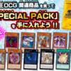 夏の超再録祭り・・・「SPECIAL PACK」が超豪華すぎるラインナップ!!