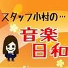 楫野さん退職…涙☆ ~音楽日和~#67