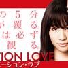 「邦画/イニシエーション・ラブ」をひねくれ評論(評価点 8.5 / 10.0)【恋愛・ミステリー】