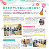 〈MiRAi〉広報紙MiRAi8月号を発行しました。