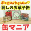 """外国のお菓子缶を愛する【缶マニア】""""缶界の芸術""""がたまらない!"""