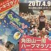 第2回角田山一周ハーフマラソン(明日からエントリー開始!)