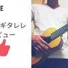 【ギタレレ/レビュー】ウクレレのようなギター?チューニングや開封など細かく紹介