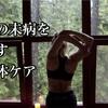 「心の未病」を癒す「身体ケア」のススメ