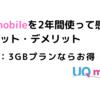 UQmobileを2年間使って感じたメリット・デメリット 結論:3GBプランならお得