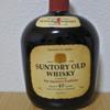 「SUNTORY OLD」はちょっぴリッチなウイスキー♪