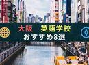 楽しく学べる大阪の社会人向けおすすめ英語スクール厳選8校