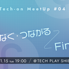 Tech-on MeetUp#04「APIでつなぐ・つながるFinTecher」