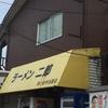 ラーメン二郎 新小金井街道店 『大ラーメン+しょうが+白』