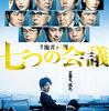 映画「七つの会議」に学ぶ、日本の企業・風土や日本人の問題点とは?
