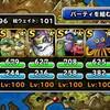 level.414【S縛り・討伐パ】クイーンチャレンジレベル1【攻略記録】