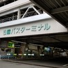 弘南バス乗り継ぎの旅