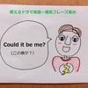 【BBAの使えるドラマ英語】Could it be me.~この僕が?