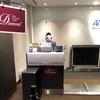 ANA 千歳空港 ダイヤモンドメンバー専用カウンターが試験運用中