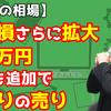 【今日の相場】#4月8日  含み損さらに拡大122万円!しかも追加で逆張りの売り