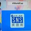NHK Eテレ 『世界へ発信 SNS英語術』が楽しい!