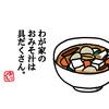 【4コマ漫画】「豊かな食卓が、豊かな暮らしをつくると思うの」が妻の口癖(2012年)