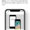 iPhone6Plusから、「お茶の子さいさい」iPhone8Plusに機種変更してみた。