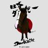 【#ダンちゃんメイクミラクル】ダンビュライトバッジプレゼント企画!ダービーはTシャツ&バッジで応援しよう!