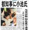 【都知事選 2016】東京都知事に小池氏、女性初の都知事誕生