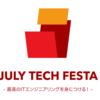 JULY TECH FESTA 2018感想 #JTF2018