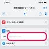iOS12のショートカットアプリを使って「クリップボードをGoogle翻訳で英日翻訳」