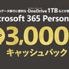 【Amazon】Microsoft 365 Personal キャッシュバックキャンペーン実施中!