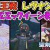 【聖剣伝説3 リメイク】 獣人王戦、レヴナント戦、ミミックイーン戦 #28