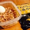 【お弁当】レトルトカレー弁当