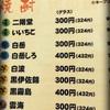 『やきとり 八ちゃん』 白波CPは小倉No.1!
