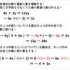 多項式の掛け算割り算を理解しよう!-数学嫌いな子のための簡単理解法-